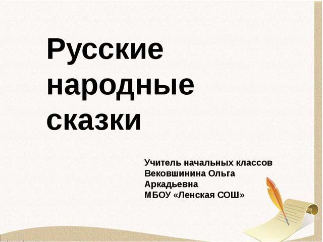 Русские народные сказки Учитель начальных классов Вековшинина Ольга Аркадьев...