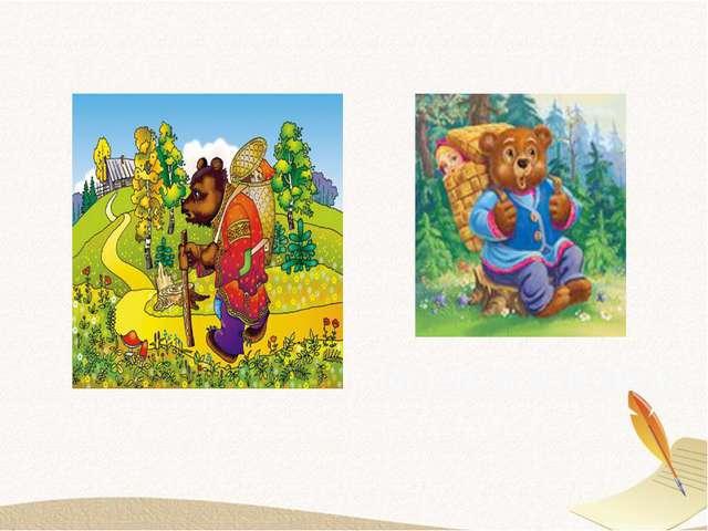 Из какой сказки эти картинки? Маша и медведь