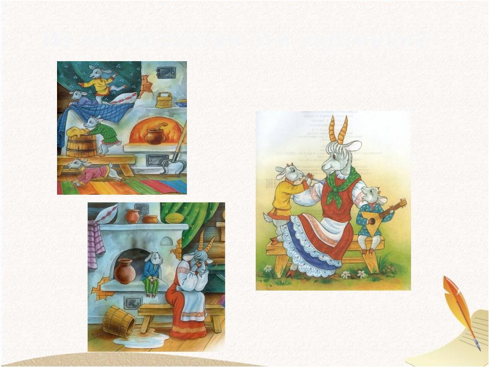 Из какой сказки эти картинки?