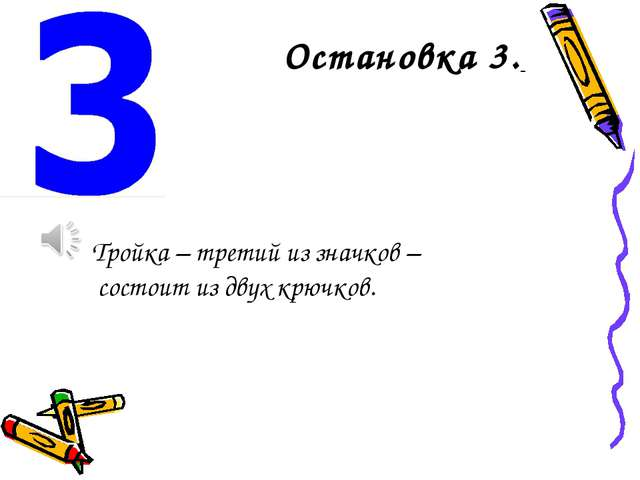Остановка 3. Тройка – третий из значков – состоит из двух крючков.