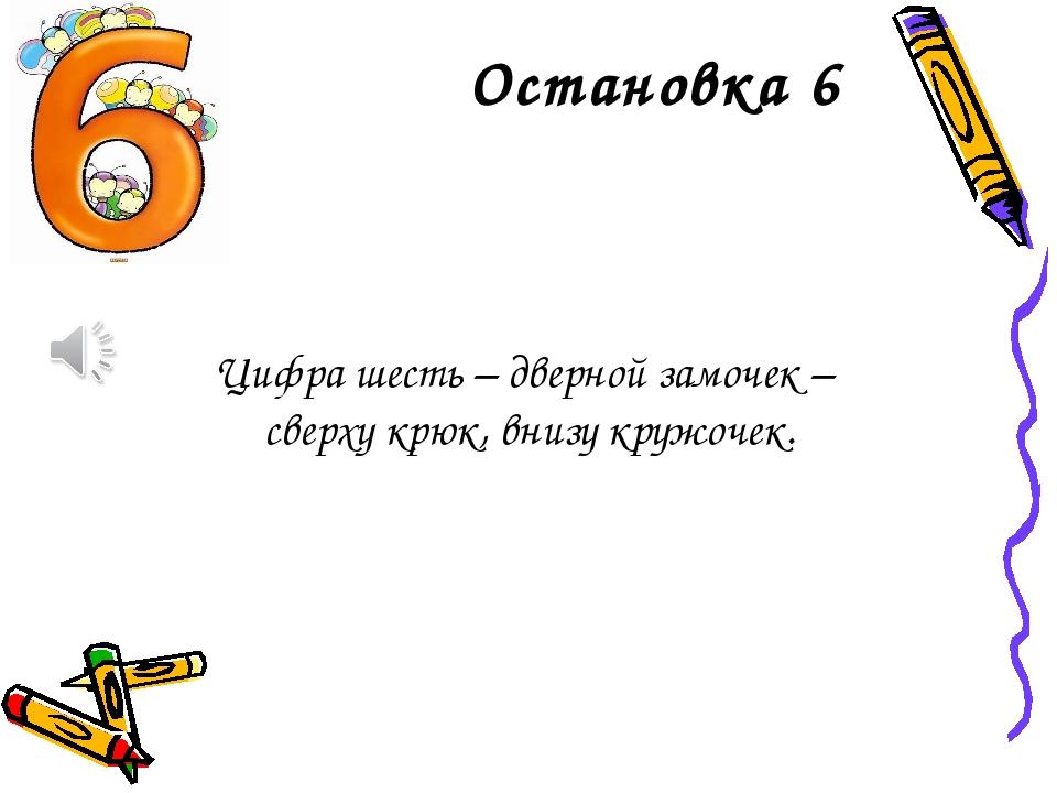 Остановка 6 Цифра шесть – дверной замочек – сверху крюк, внизу кружочек.