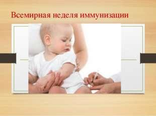 Всемирная неделя иммунизации
