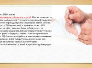 Прививка БЦЖ нужнадля профилактики туберкулеза у детей. Она не защищает от