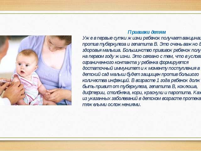 Прививки детям Уже в первые сутки жизни ребенок получает вакцинацию против ту...