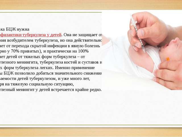 Прививка БЦЖ нужнадля профилактики туберкулеза у детей. Она не защищает от...