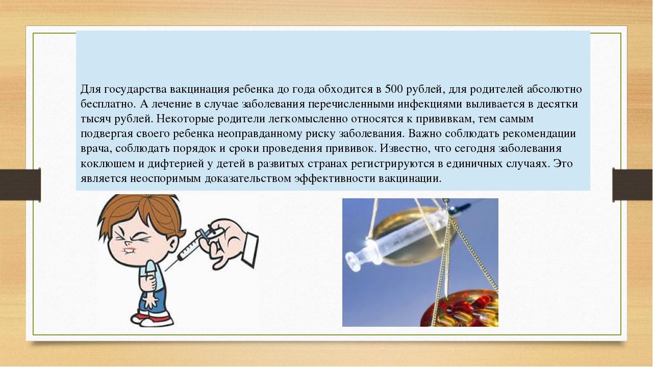 Для государства вакцинация ребенка до года обходится в 500 рублей, для родит...