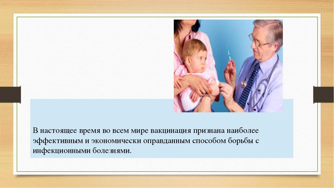 В настоящее время во всем мире вакцинация признана наиболее эффективным и эк...