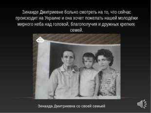 Зинаиде Дмитриевне больно смотреть на то, что сейчас происходит на Украине и