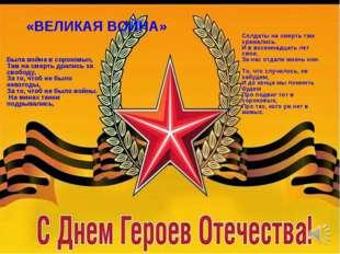 «ВЕЛИКАЯ ВОЙНА» Была война в сороковых, Там на смерть дрались за свободу, За