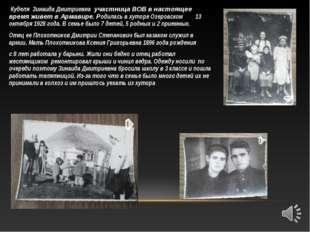 Куделя Зинаида Дмитриевна участница ВОВ в настоящее время живет в Армавире.