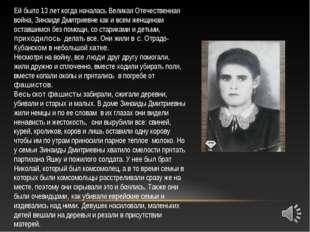 Ей было 13 лет когда началась Великая Отечественная война, Зинаиде Дмитриевне