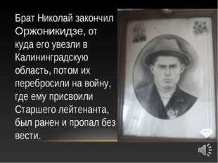 Брат Николай закончил Оржоникидзе, от куда его увезли в Калининградскую облас