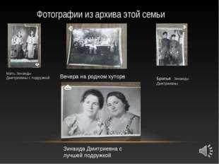Фотографии из архива этой семьи Мать Зинаиды Дмитриевны с подружкой Вечера н