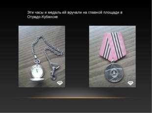 Эти часы и медаль ей вручали на главной площади в Отрадо-Кубанске