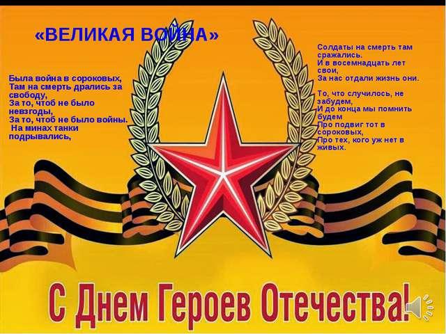 «ВЕЛИКАЯ ВОЙНА» Была война в сороковых, Там на смерть дрались за свободу, За...