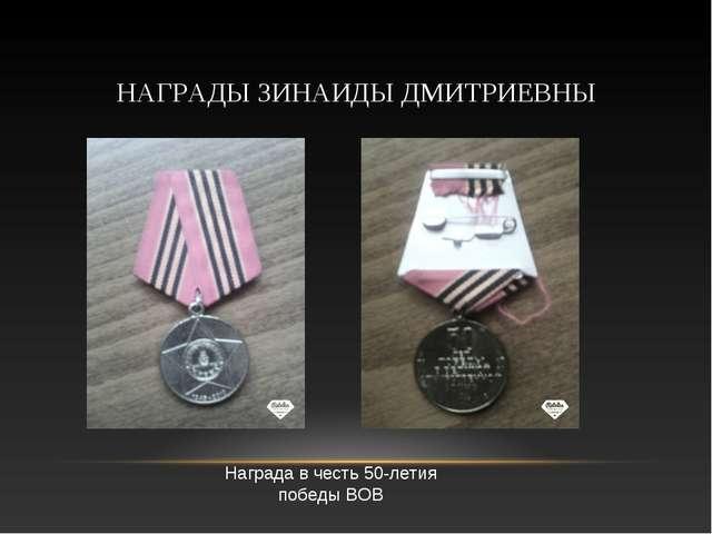НАГРАДЫ ЗИНАИДЫ ДМИТРИЕВНЫ Награда в честь 50-летия победы ВОВ