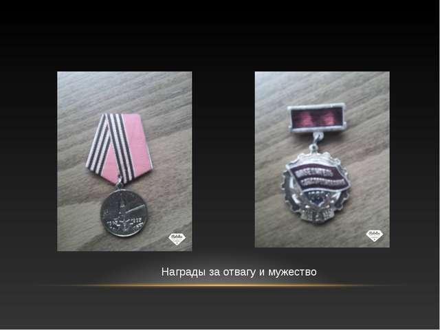 Награды за отвагу и мужество