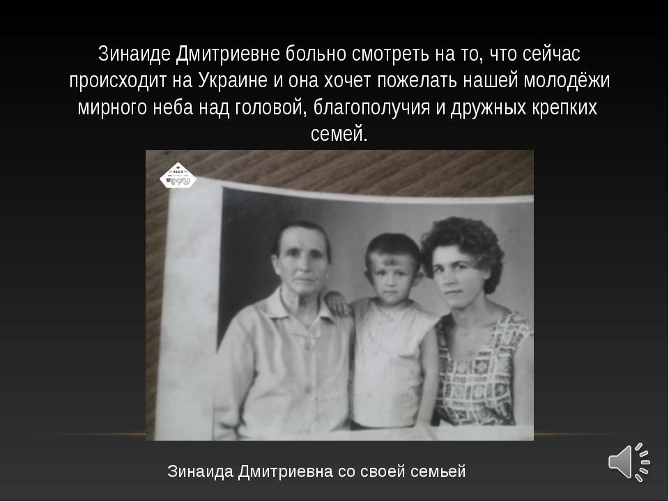 Зинаиде Дмитриевне больно смотреть на то, что сейчас происходит на Украине и...
