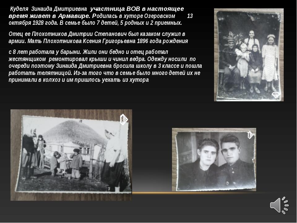Куделя Зинаида Дмитриевна участница ВОВ в настоящее время живет в Армавире....