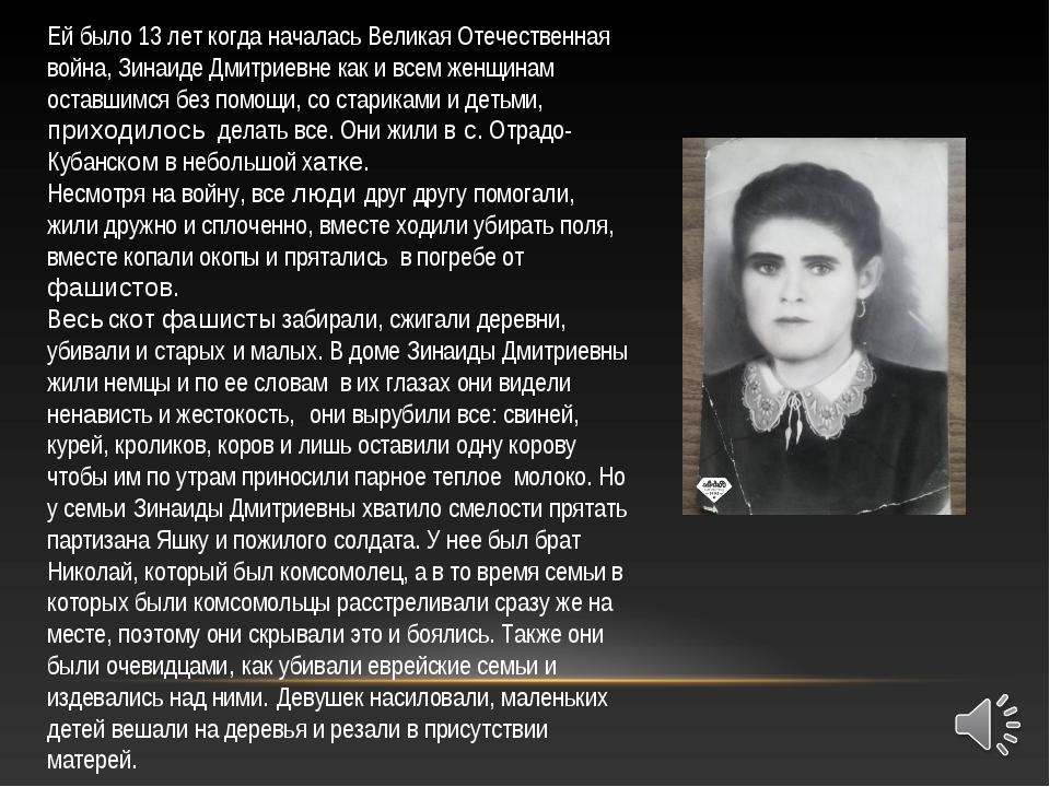 Ей было 13 лет когда началась Великая Отечественная война, Зинаиде Дмитриевне...