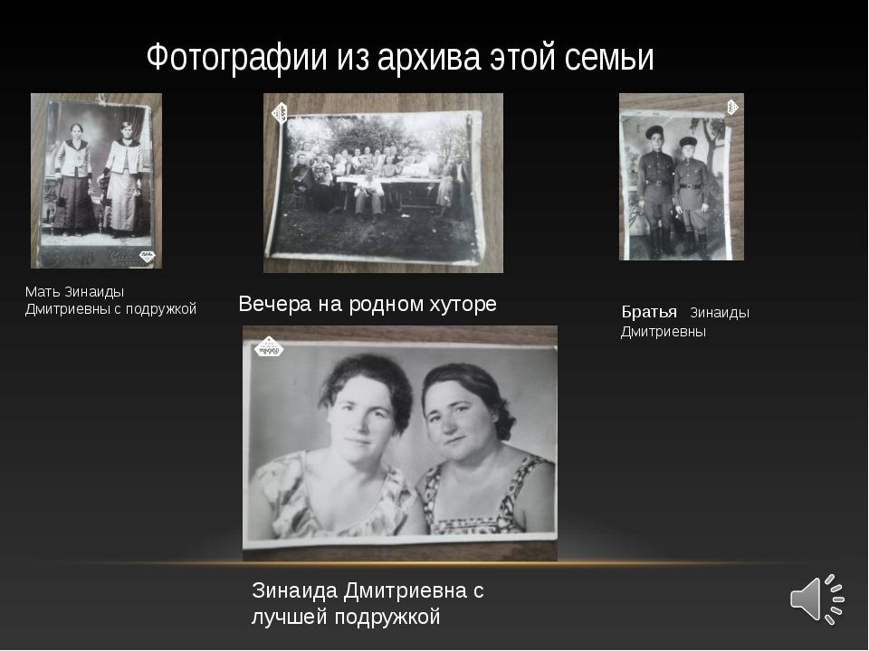 Фотографии из архива этой семьи Мать Зинаиды Дмитриевны с подружкой Вечера н...
