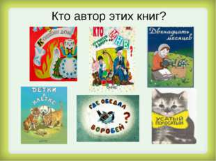 Кто автор этих книг?