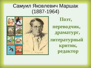 Самуил Яковлевич Маршак (1887-1964) Поэт, переводчик, драматург, литературны