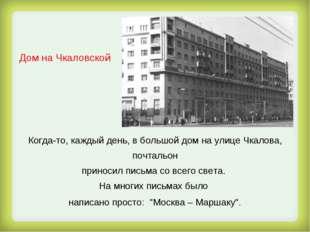 Когда-то, каждый день, в большой дом на улице Чкалова, почтальон приносил пис