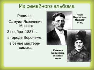 Из семейного альбома Родился Самуил Яковлевич Маршак 3 ноября 1887 г. в город