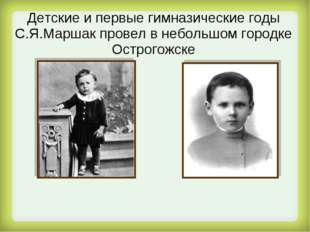 Детские и первые гимназические годы С.Я.Маршак провел в небольшом городке Ост