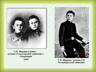 С.Я. Маршак (слева) - ученик Острогожской гимназии с товарищем 1900 С.Я. Марш