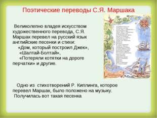 Поэтические переводы С.Я. Маршака Одно из стихотворений Р. Киплинга, которое