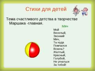 Стихи для детей Тема счастливого детства в творчестве Маршака -главная. Мяч М