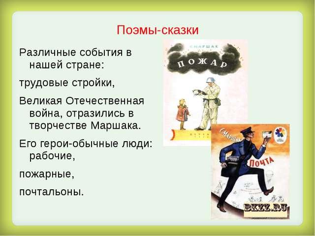 Поэмы-сказки Различные события в нашей стране: трудовые стройки, Великая Отеч...