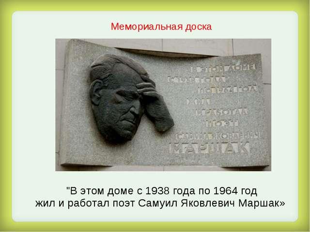 """""""В этом доме с 1938 года по 1964 год жил и работал поэт Самуил Яковлевич Мар..."""