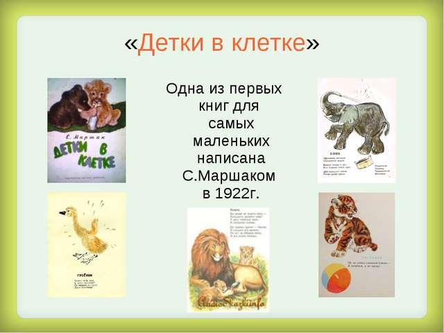 «Детки в клетке» Одна из первых книг для самых маленьких написана С.Маршаком...