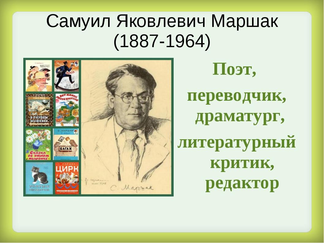 Самуил Яковлевич Маршак (1887-1964) Поэт, переводчик, драматург, литературны...