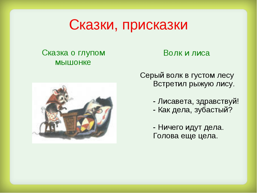 Сказки, присказки Волк и лиса Сказка о глупом мышонке Серый волк в густом лес...