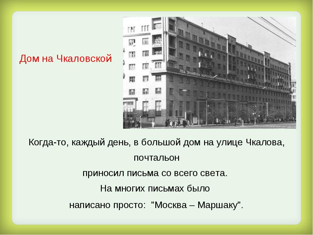 Когда-то, каждый день, в большой дом на улице Чкалова, почтальон приносил пис...