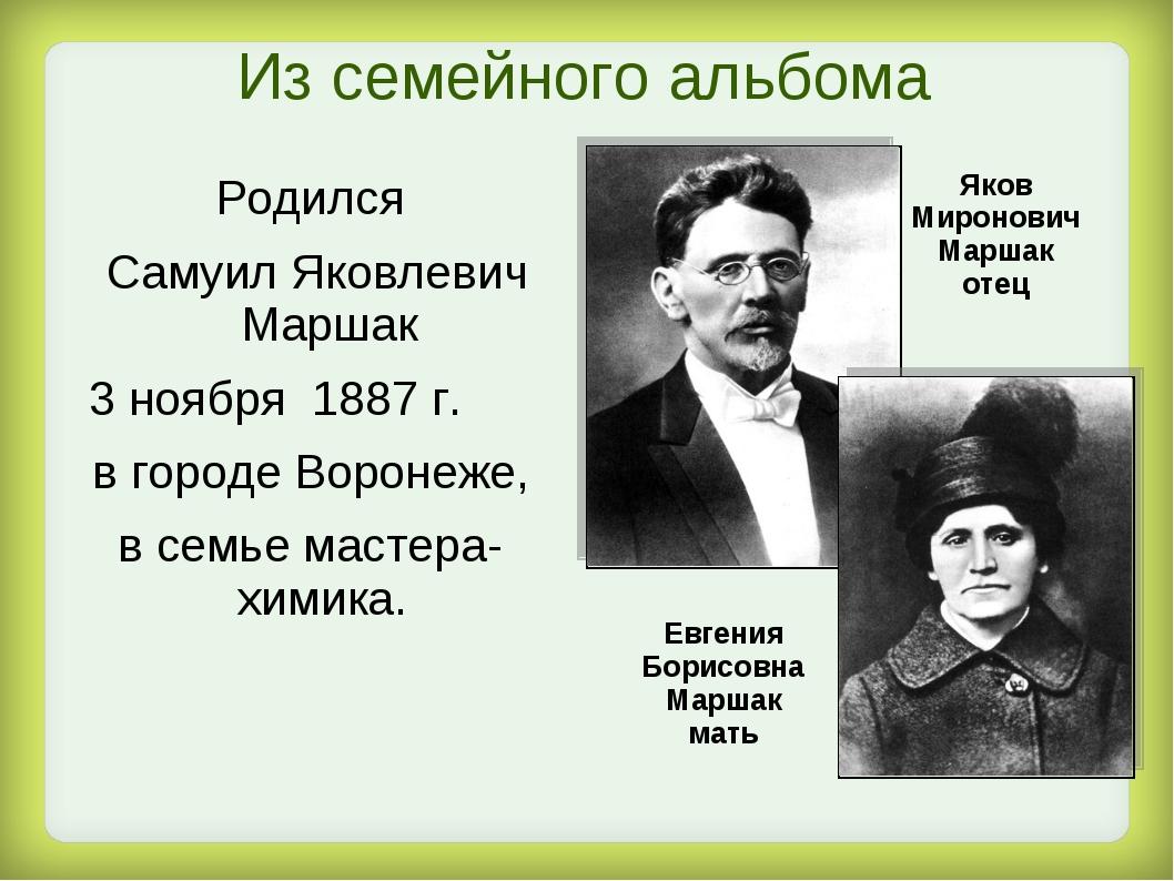 Из семейного альбома Родился Самуил Яковлевич Маршак 3 ноября 1887 г. в город...