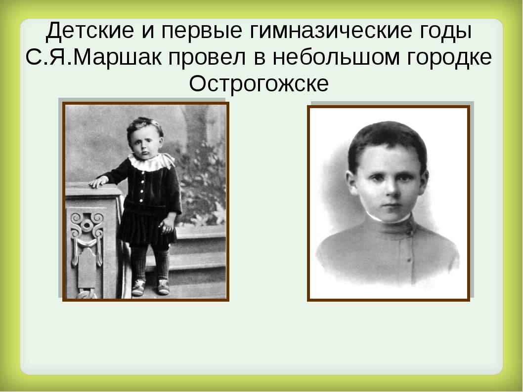 Детские и первые гимназические годы С.Я.Маршак провел в небольшом городке Ост...
