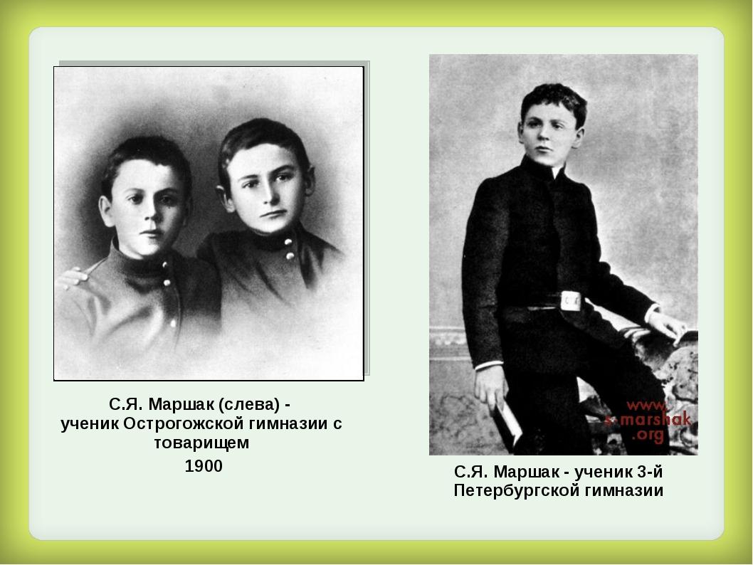 С.Я. Маршак (слева) - ученик Острогожской гимназии с товарищем 1900 С.Я. Марш...