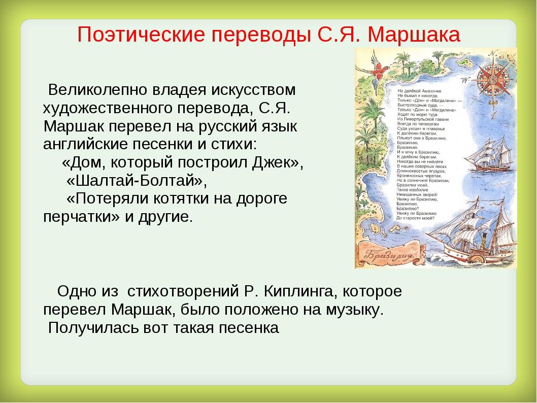 Поэтические переводы С.Я. Маршака Одно из стихотворений Р. Киплинга, которое...