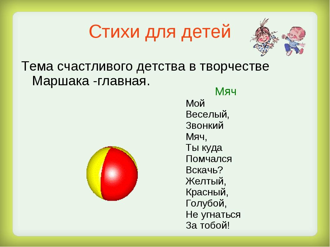 Стихи для детей Тема счастливого детства в творчестве Маршака -главная. Мяч М...
