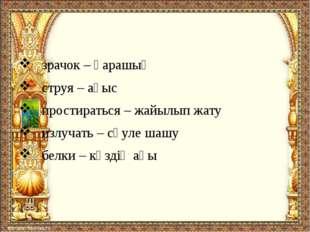 зрачок – қарашық струя – ағыс простираться – жайылып жату излучать – сәуле ш