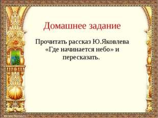Прочитать рассказ Ю.Яковлева «Где начинается небо» и пересказать. Домашнее за