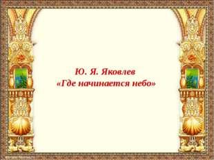 Ю. Я. Яковлев «Где начинается небо»