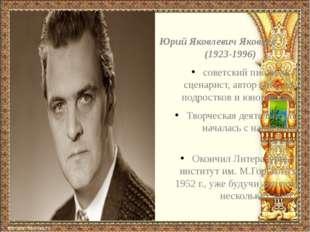 Юрий Яковлевич Яковлев (1923-1996) советский писатель и сценарист, автор кни