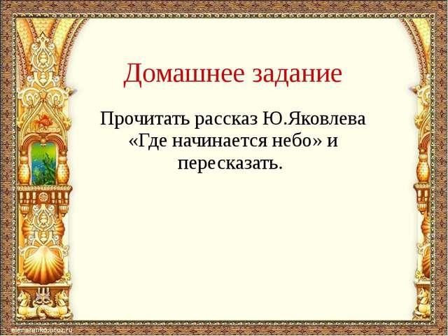 Прочитать рассказ Ю.Яковлева «Где начинается небо» и пересказать. Домашнее за...