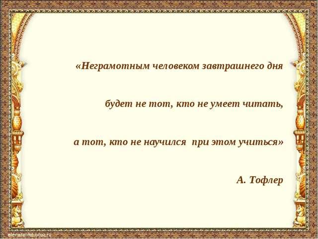 «Неграмотным человеком завтрашнего дня будет не тот, кто не умеет читать, а т...
